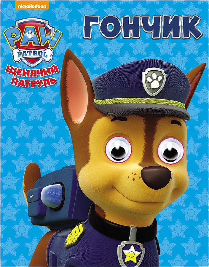 Щенячий патруль. Гончик купить в Минске с доставкой почтой ...
