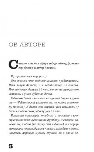 Фриланс книга перевод суперджоб удаленная работа на дому на телефоне или пк по россии