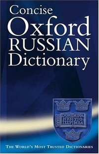 Concise Oxford Russian Dictionary (revised edition)