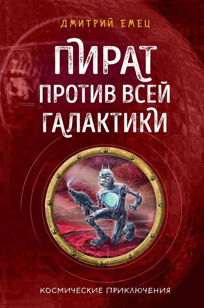 Пират против всей галактики Емец Дмитрий Александрович ...