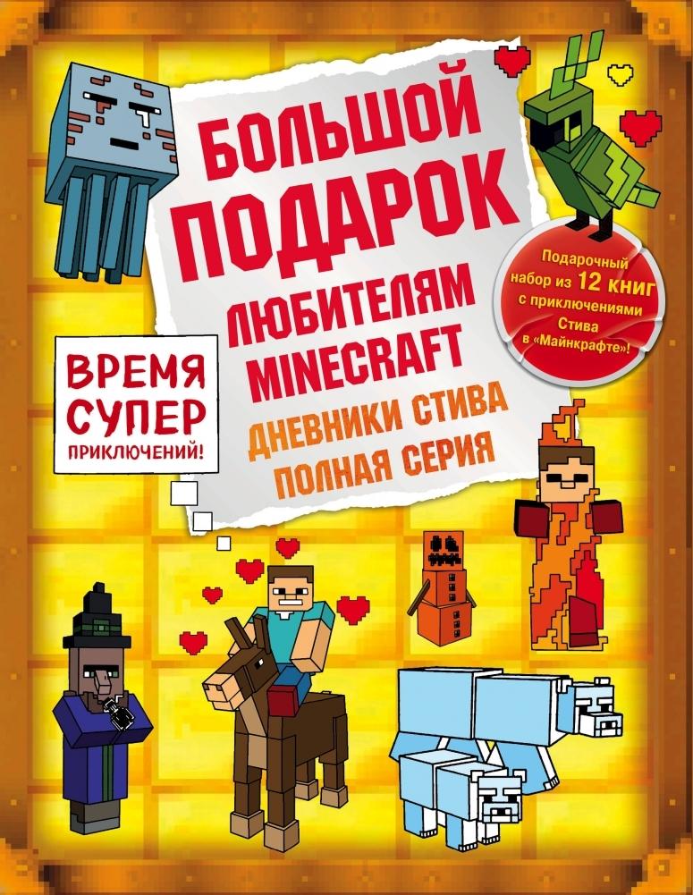 Дневники Стива. Полная серия (подарочный комплект из 12 ...