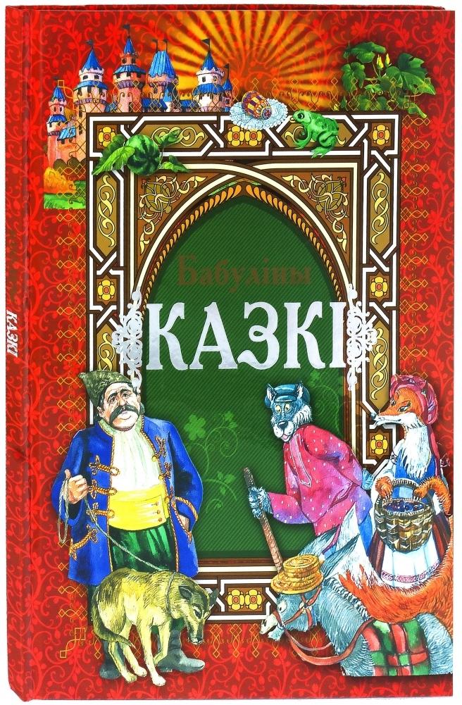 Бабулiны казкi купить в Минске с доставкой почтой по ...