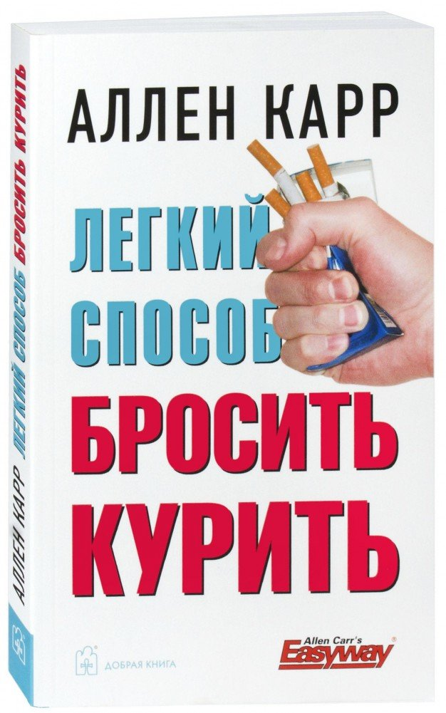 фото книги аллен карр легкий способ бросить курить лука моркови, данное