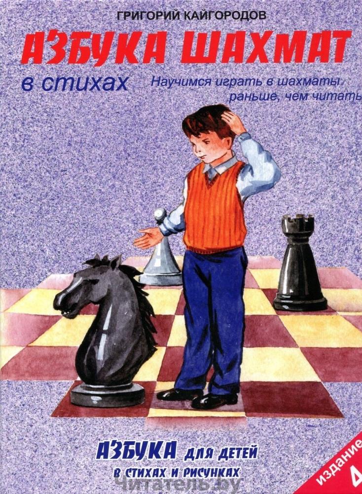 Азбука шахмат в стихах Кайгородов Григорий купить в Минске ...