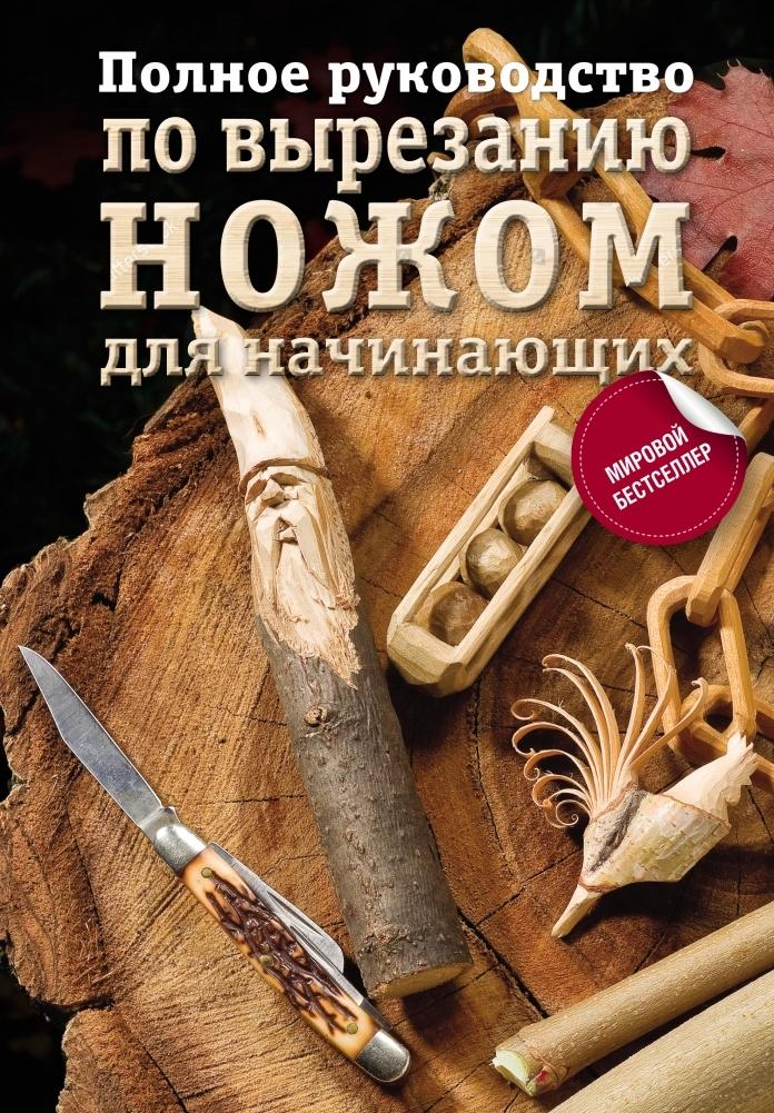 Полное руководство по вырезанию ножом для начинающих ...