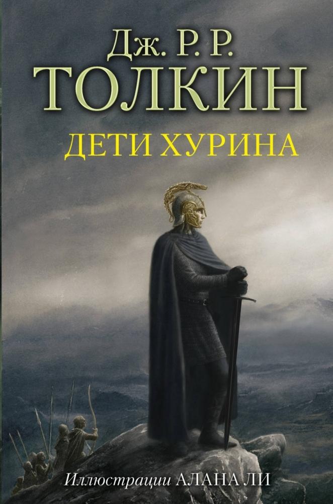 Дети Хурина Толкин Д.Р.Р. купить в Минске с доставкой ...