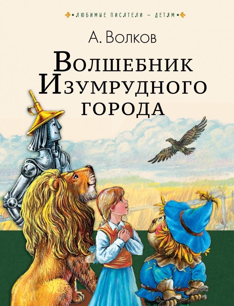 Волшебник Изумрудного города Волков А.М. купить в Минске с ...