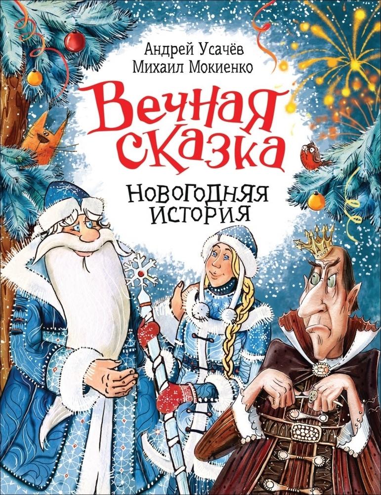 Вечная сказка. Новогодняя история Усачев А.А. купить в ...
