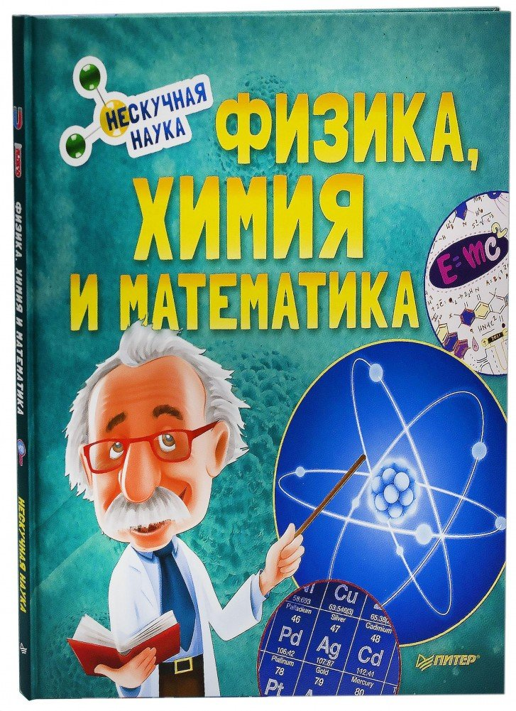 Физика, Химия и Математика. Нескучная наука купить в ...