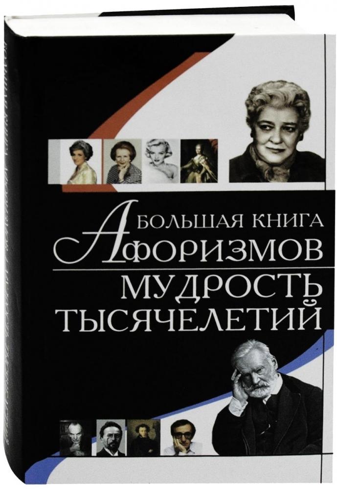 Большая книга афоризмов. Мудрость тысячелетий купить в ...