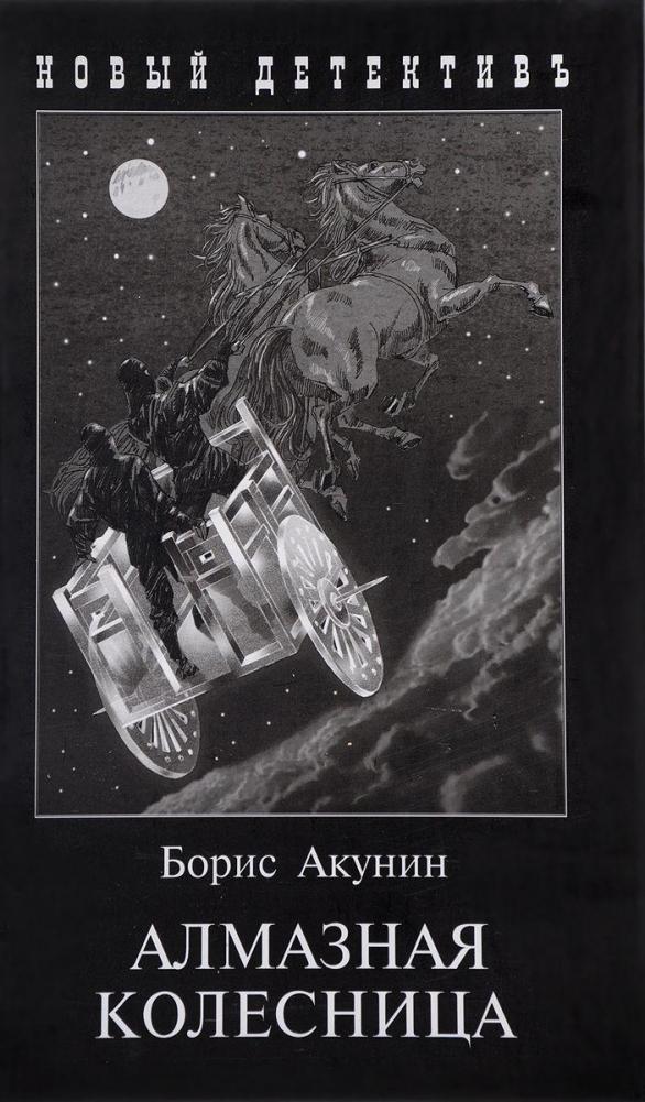 Алмазная колесница. Две книги в одном томе Акунин Б ...