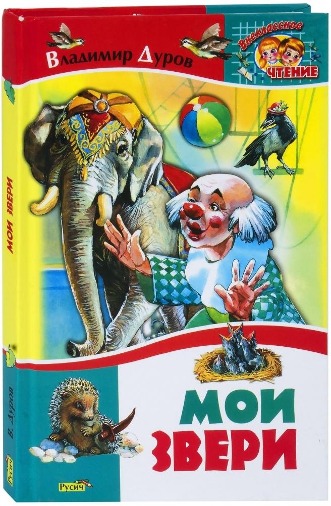 Рассказы дурова о животных картинки